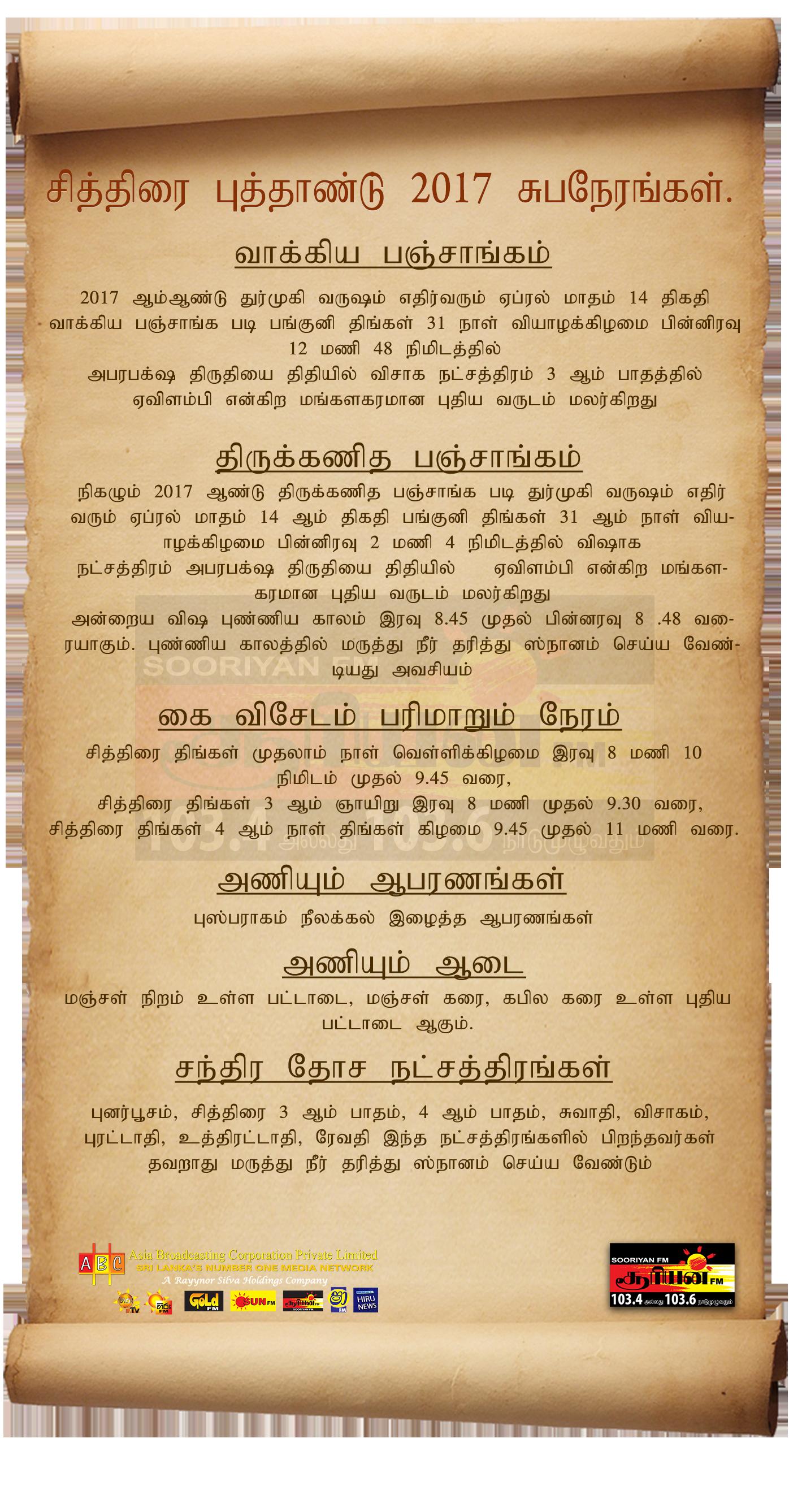 2017 Sinhala Litha >> 2017 Sinhala Tamil Aluth Avurudu Litha   2017 Sinhala New Year Litha   2017 Tamil New Year ...